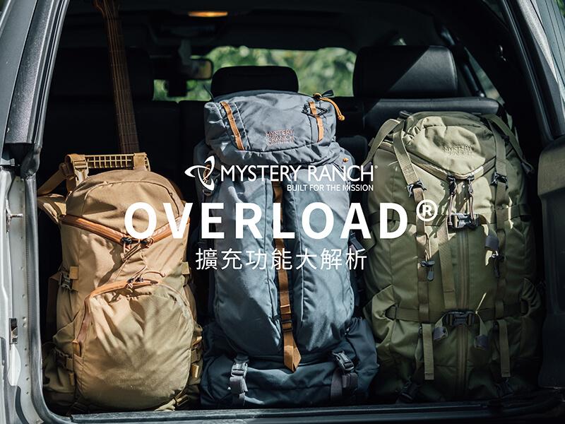 OVERLOAD功能大解析vol.1